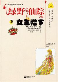 绿野仙踪全集[ 女王陛下 3]