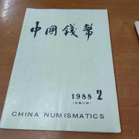 中国钱币(1988/2)