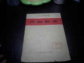 1960年一版一印-中国各地歌谣集【青海歌谣】!馆藏