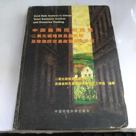 中国酸雨控制战略