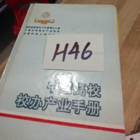中国高校校办产业手册