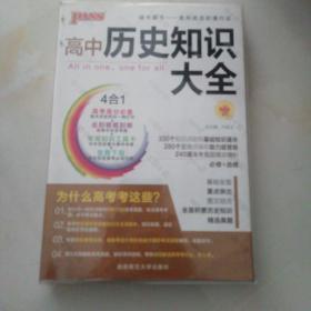2013通用PASS高中历史知识大全