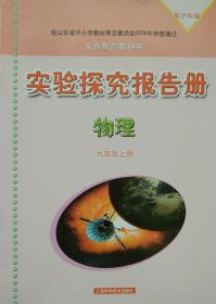 物理 实验探究报告册 物理 九年级上册 九上 配沪科版教材 正版
