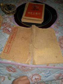 加批王凤洲袁了凡先生纲鉴合纂   卷25-26-27合订一册