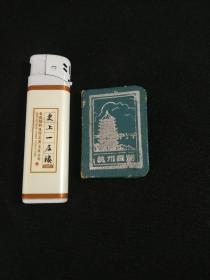 火柴盒大小【256开本】`杭州西湖、五六十年代微型老照片连体共15张、{人民的公园-西湖} 手工上色版,少见