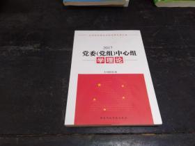 2017党委(党组)中心组