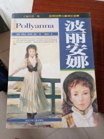 波丽安娜:世界经典儿童成长故事