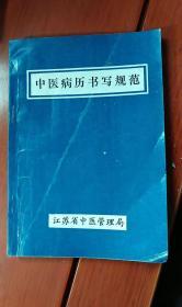 中医病历书写规范