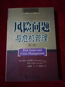 风险问题与危机管理(第二版)