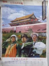 赠给光荣的军烈属河南省人民政府(1991年春节挂历单张)