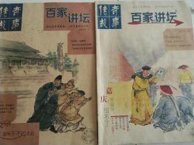 传奇故事,百家讲坛(2014.7.12)2本合售