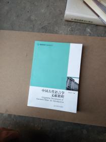 中国古代语言学文献教程