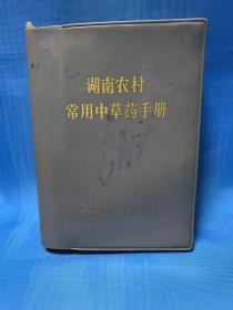 湖南农村常用中药药手册 Hunan Traditional Chinese Herbal Medicine Handbook