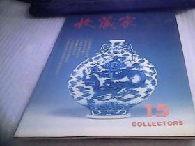 收藏家1996.1