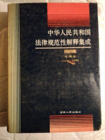 中华人民共和国法律规范性解释集成(增编本)1991-1992.1993年1版1印.精装16开