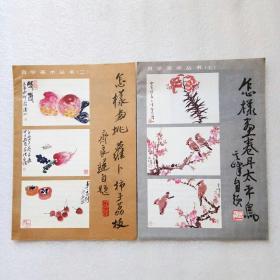 自学美术丛书(二、七)2本合售