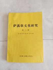 《萨满教文化研究》(第二辑)1990年一版一印,