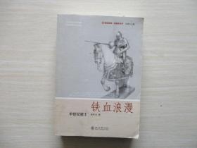 铁血浪漫:中世纪骑士  原版书! 273