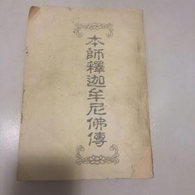 本师释迦牟尼佛传(早期老版本)竖版 大32开