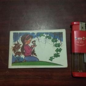 袖珍连环画:大地妈妈的孩子(128开彩色绘画)(1984年初版初印)