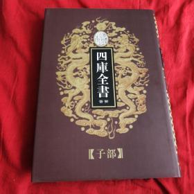 乾隆御览四库全书荟要(子部)58.管子.韩非子