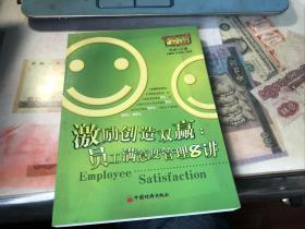 激励创造双赢:员工满意度管理8讲(一版一印)