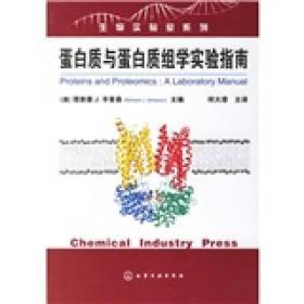 蛋白质与蛋白质组学实验指南