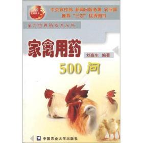 全方位養殖技術叢書:家禽用藥500問