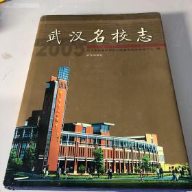 武汉名校志:2005