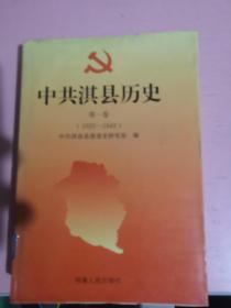 中共淇县历史.第一卷:1925-1949