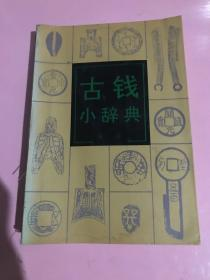 古钱小辞典