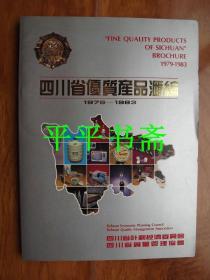 四川省优质产品汇编1979——1983(大16开画册 铜版彩印)