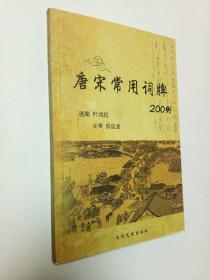 唐宋常用词牌200例