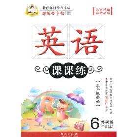 邹慕白字帖 英语课课练(三起外研)6年级上册