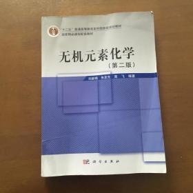无机元素化学  (第二版无光盘)