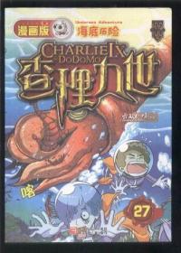 漫画版 海底历险 查理九世(27)[一版一印]