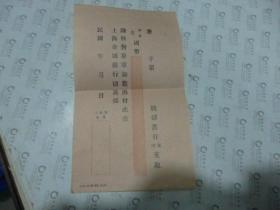 民国 上海金城银行 储蓄存支取单 未用过