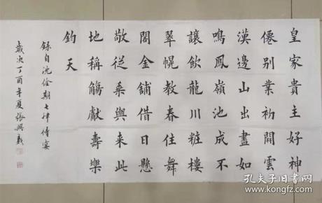 【保真】歐楷名家張興義作品:沈銓期《待宴》