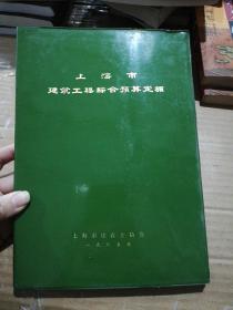上海市建筑综合预算定额