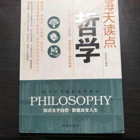 每天读点哲学