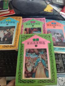 世界童话名著精选1.2.3.4全四册