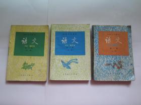 (90年代)高级中学课本 语文 (1-6册 )