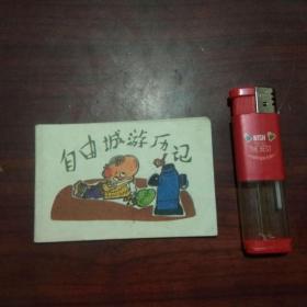 袖珍连环画:自由城游历记(128开单色绘画)(1984年初版初印)