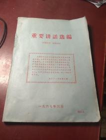 重要讲话选编 (内部资料 注意保存) 1967