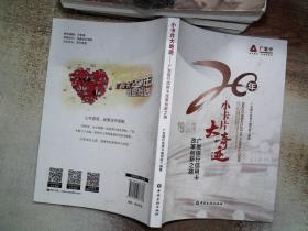 小卡片大奇迹:广发银行信用卡改革创新之路、、.