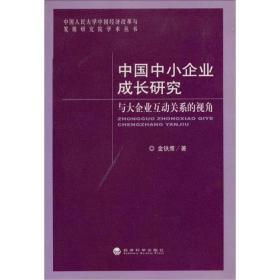 中国中小企业成长研究 专著 与大企业互动关系的视角 金铁鹰著 zhong guo zhong