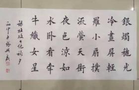 【保真】河南省书协会员、欧楷名家张兴义:杜牧《秋夕》