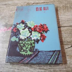 72年老日记本(内页全新)