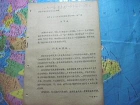 关于60-70年代国际共运左倾