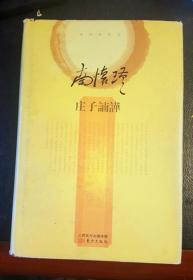 南怀瑾作品集2 庄子諵譁(精装版)